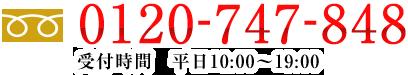 0120-747-848