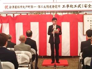 2015.09.26 会津若松起工式_6236