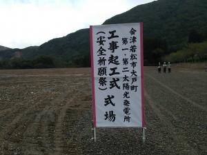 2015.09.26 会津若松起工式_7956